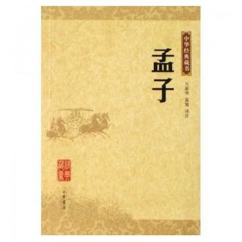孟子/中华经典藏书