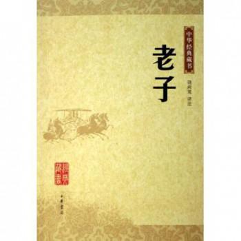 老子/中华经典藏书