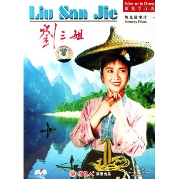 DVD刘三姐