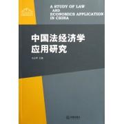 中国法经济学应用研究/法律经济学丛书