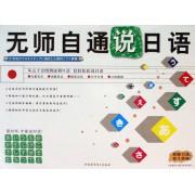 CD-R无师自通说日语(5碟附书)