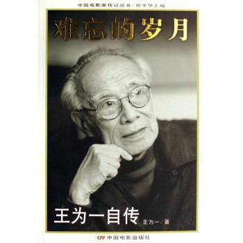 难忘的岁月(王为一自传)/中国电影家传记丛书