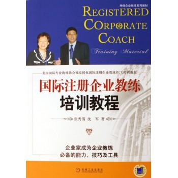 国际注册企业教练培训教程(坤烨企业教练系列