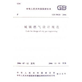 城镇燃气设计规范(GB50028-2006)/中华人民共和国国家标准