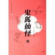 鬼狐仙怪(下)/蔡志忠幽默漫画