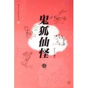 鬼狐仙怪(上)/蔡志忠幽默漫画