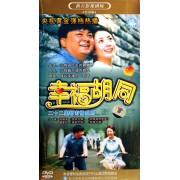 DVD幸福胡同(3碟装)