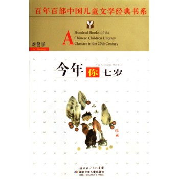 今年你七岁/百年百部中国儿童文学经典书系
