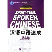 汉语口语速成(提高篇普通高等教育十一五国家级规划教材)