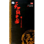 CD-DSD天籁中国之十大名家名曲(4碟装)