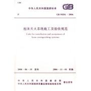 泡沫灭火系统施工及验收规范(GB50281-2006)/中华人民共和国国家标准