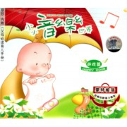 CD小小音乐世界<游戏篇>(2碟附书)