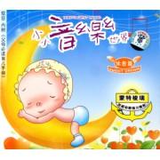 CD小小音乐世界<休息篇>(2碟附书)