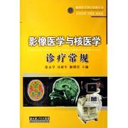 影像医学与核医学诊疗常规/临床医学诊疗常规丛书