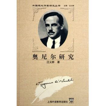 奥尼尔研究/外国现代作家研究丛书