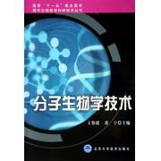 分子生物学技术/现代生物医学科研技术丛书