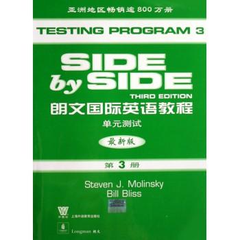 朗文国际英语教程(单元测试*新版第3册)