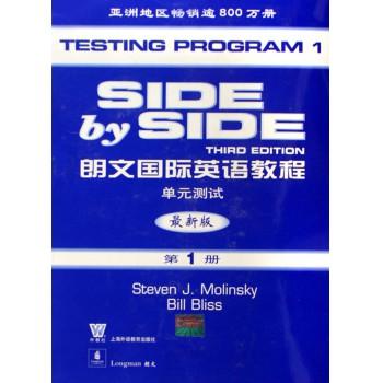 朗文国际英语教程(单元测试*新版**册)