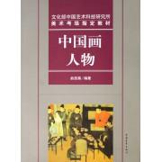 中国画(人物美术考级指定教材)