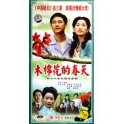 DVD木棉花的春天(12碟装)