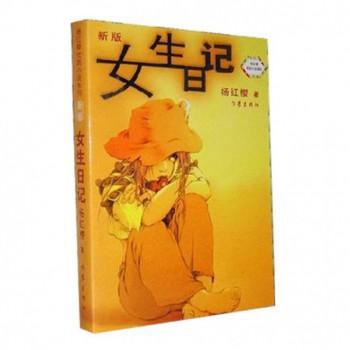 女生日记(新版)/杨红樱校园小说系列