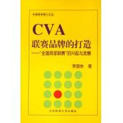 CVA联赛品牌的打造--全国排球联赛的兴起与发展/中国体育博士文丛