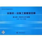 全国统一安装工程基础定额(第5册吊装与水平运输GJD205-2006)