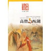 高僧与西湖(西湖全书)