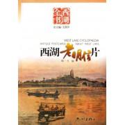 西湖老明信片(西湖全书)