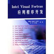 Intel Visual Fortran应用程序开发