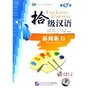 CD拾级汉语<第9级>新闻听力(对外汉语长期进修教材)