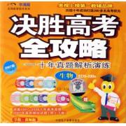 CD-R决胜高考全攻略十年真题解析演练<生物>(2007版)