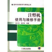 注塑机使用与维修手册/塑料机械使用与维修丛书