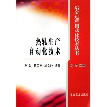 热轧生产自动化技术/冶金过程自动化技术丛书
