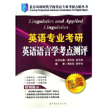 英语专业考研英语语言学考点测评/北京环球时代学校英语专业考研点睛丛书