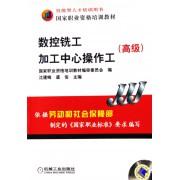 数控铣工加工中心操作工(附光盘高级国家职业资格培训教材)