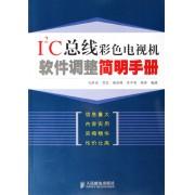 I2C总线彩色电视机软件调整简明手册