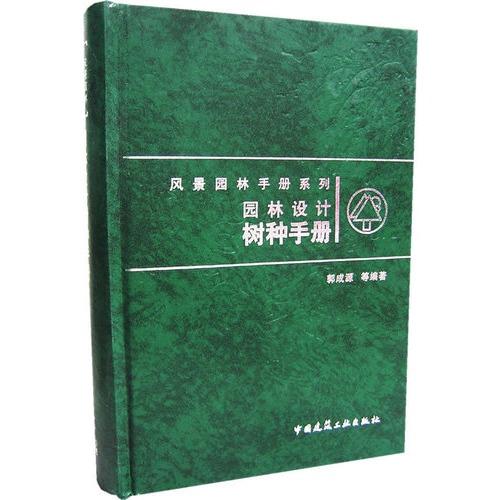 园林设计树种手册(精)/风景园林手册系列