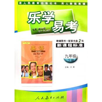 VCD乐学易考英语<9下>新课程标准(2碟附书)