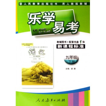 VCD乐学易考语文<9下>新课程标准(附书)