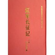 红军长征记(上下)(精)/哈佛燕京图书馆文献丛刊