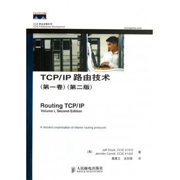 TCP\IP路由技术(**卷第2版)/CCIE职业发展系列
