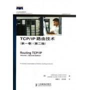 TCP\IP路由技术(第1卷第2版)/CCIE职业发展系列