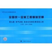 全国统一安装工程基础定额(第9册电气设备自动化控制仪表安装工程GJD209-2006)