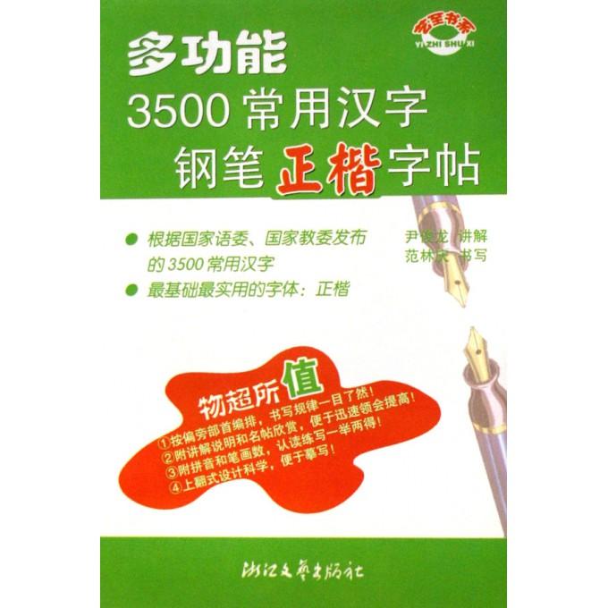 多功能3500常用汉字钢笔正楷字帖 艺至书系