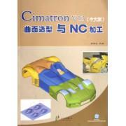 Cimatron V13<中文版>曲面造型与NC加工(附光盘)