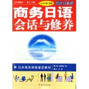商务日语会话与修养(日中对照图解日本商务资格鉴定教材)