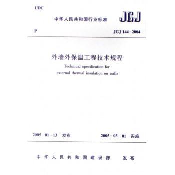 外墙外保温工程技术规程(JGJ144-2004)/中华人民共和国行业标准