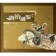 资治通鉴(附光盘青少版)(精)/古典文学名著彩色连环画