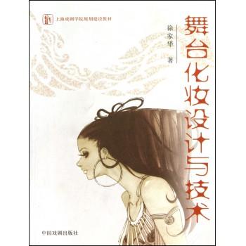 舞台化妆设计与技术(上海戏剧学院规划建设教材)